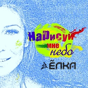 ЁЛКА - Нарисуй Мне Небо
