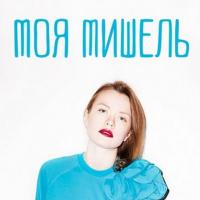 МОЯ МИШЕЛЬ - Дура