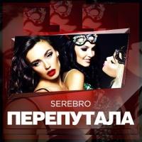 SEREBRO - Перепутала