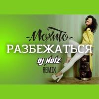 МОХИТО - Разбежаться (DJ Noiz rmx)