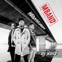 MBAND - Невыносимая (DJ  Noiz rmx)