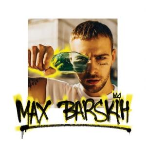 Макс БАРСКИХ - Туманы