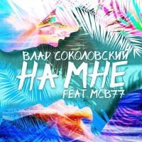 Влад СОКОЛОВСКИЙ - На Мне