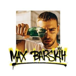 Макс БАРСКИХ - Пьяная Луна