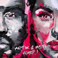 ARTIK & ASTI - Номер 1