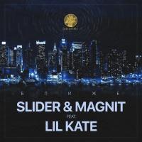 SLIDER & MAGNIT - Ближе