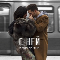 Миша МАРВИН - С Ней