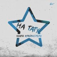 Мари КРАЙМБРЕРИ - На Тату