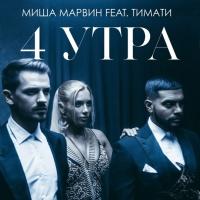 Миша МАРВИН - 4 Утра