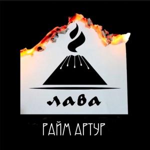 РАЙМ & АРТУР - Лава
