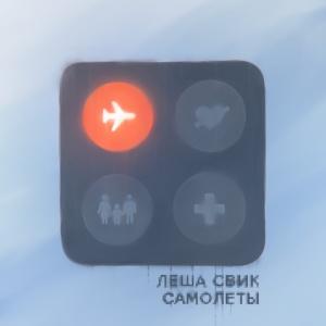Лёша СВИК - Самолеты