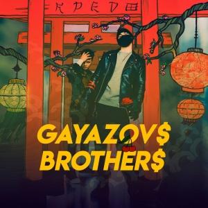GAYAZOVS BROTHERS - Пьяный Туман