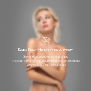 Клава КОКА & MORGENSHTERN - Мне Ох