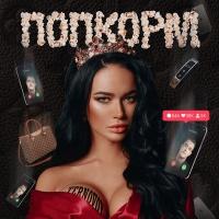 TERNOVOY - Попкорм