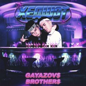 GAYAZOVS BROTHERS - Хедшот