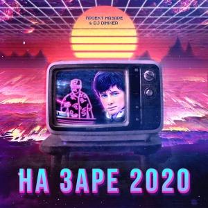 ПРОЕКТ НА ЗАРЕ - На Заре 2020