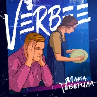 VERBEE - Мама Говорила