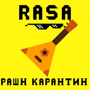 RASA - Рашн Карантин