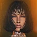 RADJO - Дикими Глазами