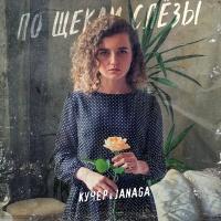 КУЧЕР - По Щекам Слёзы