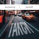 МОХИТО - Такси