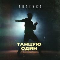 Leonid RUDENKO - Танцую Один