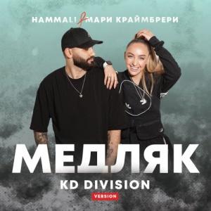 HAMMALI - Медляк