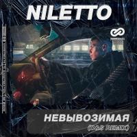 NILETTO - Невывозимая