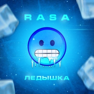 RASA - Ледышка