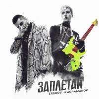 ERSHOV - Заплетай
