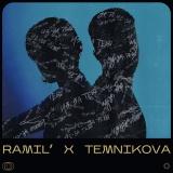 RAMIL' - Из-за Тебя