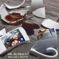 Анет САЙ - Не Люблю
