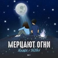 AGUNDA - Мерцают Огни