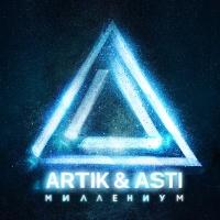 ARTIK & ASTI - Истеричка