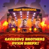 GAYAZOVS BROTHERS - Ради Танцпола