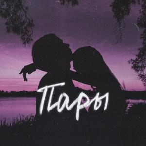 ТКАЧ - Пары
