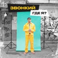 ЗВОНКИЙ - Где Я