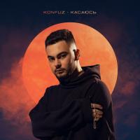 KONFUZ - Касаюсь