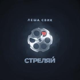 Лёша СВИК - Стреляй